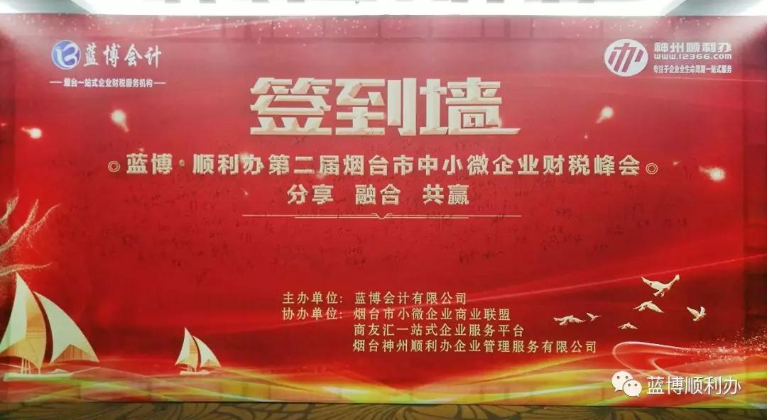 蓝博·顺利办第二届烟台市中小微企业财税峰会